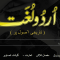 Government launches digital edition of Urdu dictionary